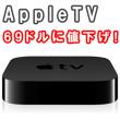 apple-tv-69-dollar-2015-s