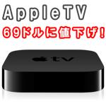 【速報】 Apple TV 99ドル→69ドルの価格に値下げ発表!! 向いている人は?