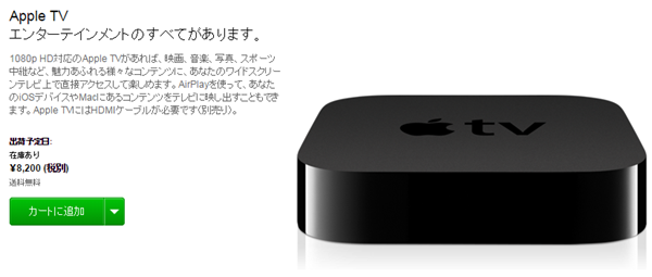 apple-tv-69-dollar-2015