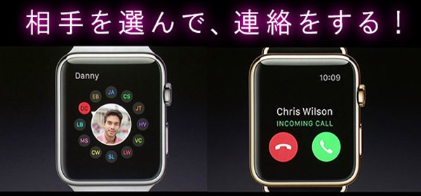 apple-watch-telephone-calling-e