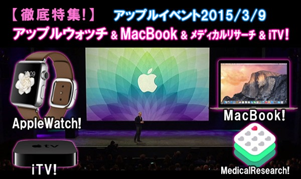 appleevent-20150309-applewatch-macbook-matome-t