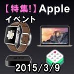 【特集!】アップルイベント2015/3/9 アップルウォッチ & MacBook & メディカルリサーチ & iTV!