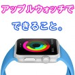 applewatch-basic-apps-s