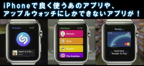 applewatch-basic-apps-t