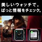 アップルウォッチのデザイン・スペックと、ウォッチフェイス交換&ぱっと見る機能の説明他!