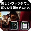 applewatch-design-func-grance-s[6]