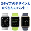 applewatch-design3-s2[7]