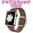 applewatch-matome-s