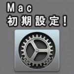 Macの初期設定方法! (壁紙・画面・ドック・バッテリー・省エネ)