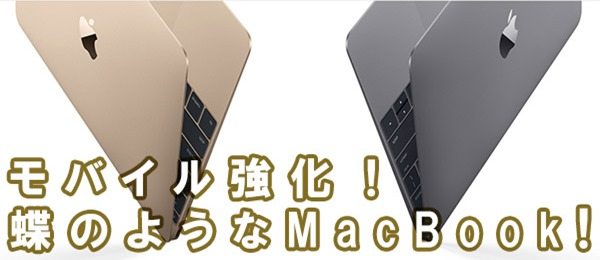 macbook2015-butterfly-e