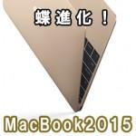 【蝶進化!】MacBook2015のデザイン&Retinaの性能と美しさ!!