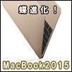 macbook2015-butterfly-s8