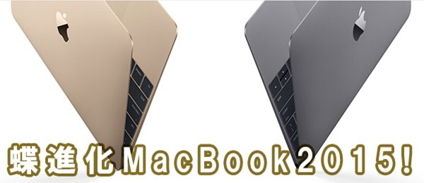 macbook2015-butterfly-t
