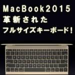 MacBook2015 薄い新フルサイズキーボード!! ワイドで打ちやすく、バタフライ構造で安定性は高い。