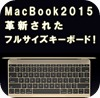 macbook2015-keybord-s