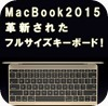 macbook2015-keybord-s7