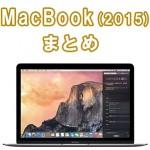 【まとめ】革新されたMacBook!超薄型・最軽量!