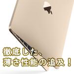 MacBook(2015)のバッテリー技術が凄い! 世界最薄のノートブックに出来た理由。