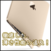 macbook2015-tinybody-reason-s7