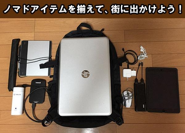 nomad-bag-paked