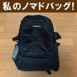 nomad-bag-s