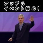 アップルイベント 2015/3/9 ティムクック締めの言葉!