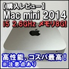 S_RED_mac mini 2014_front_face-mini