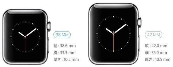 applewatch-2size