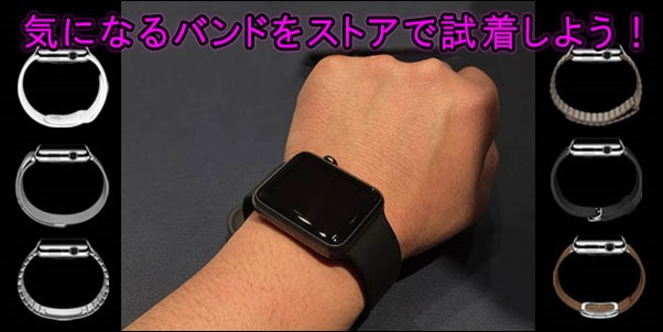 applewatch-fitting-e