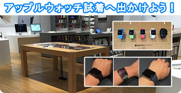 applewatch-lets-go-fitting-t