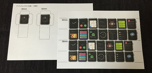 applewatch-mod-paper-3
