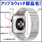 applewatch-parts-name-s