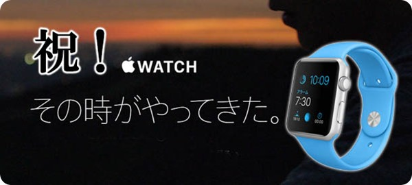 applewatch-sale-start-t
