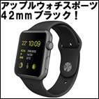 applewatch-sport-42mm-black-select-s