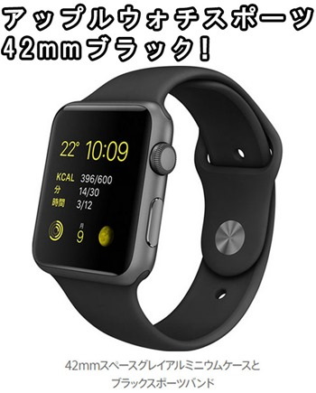 applewatch-sport-42mm-black-select-t