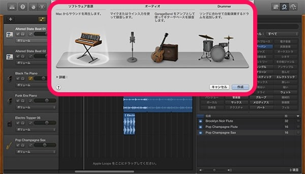 garageband-mac-add-track2