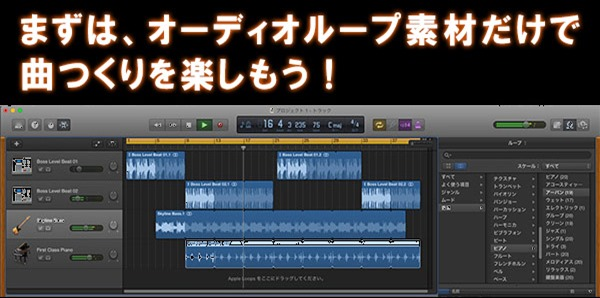 garageband-mac-audio-music-make-e