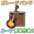 初心者でも安心!Mac GarageBandで作曲を始めよう!! ~基本操作 & オーディオループ作曲講座編~ (使い方・編集法・テクニック)