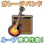 【初心者も安心】Mac GarageBandで作曲を始めよう!! ~基本操作 & オーディオループ作曲講座編~ (使い方・編集法・テクニック)