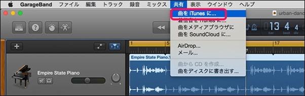 garageband-mac-output-1-share