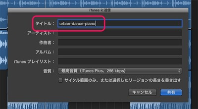 garageband-mac-output-2-name-2