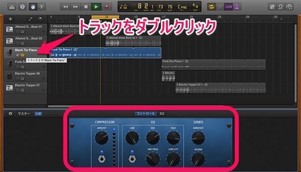 garageband-mac-track-control2