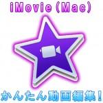 【初心者も大丈夫】iMovie(Mac)で動画編集を始めよう!(基本の使い方・編集方法・書き出し)