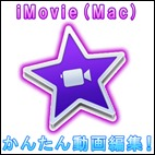 hot-to-imovie-mac-s