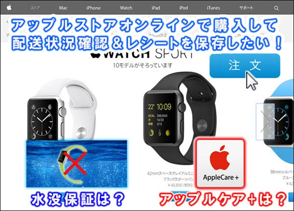how-to-buy-applewatch-applestoreonline-t