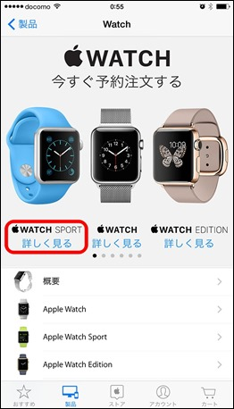 how-to-buy-applewatch-iphone-2-3type-select
