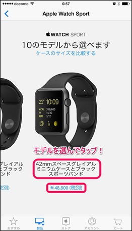 how-to-buy-applewatch-iphone-5-model-selected[3]