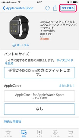 how-to-buy-applewatch-iphone-6-buy-now