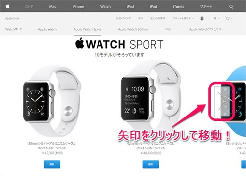 how-to-buy-applewatch-pc-3-model-move