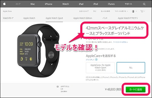 how-to-buy-applewatch-pc-6-type-check